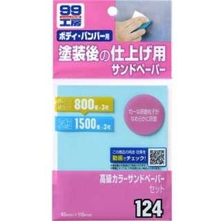 🚚 SOFT99 彩色水砂紙