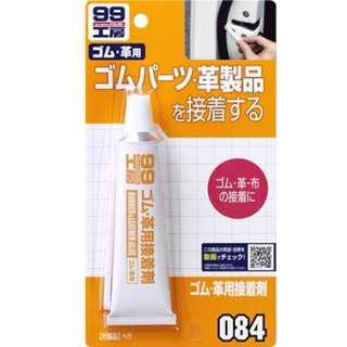 🚚 SOFT99 橡膠、皮接著劑  橡膠皮接著劑 特別適於橡膠、皮革以及布料製品的粘著