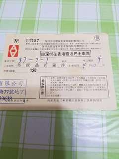 1997年7月1日手寫深港直通巴士車票