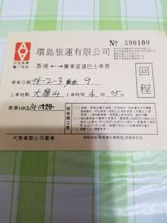 1998 手寫直通巴士車票