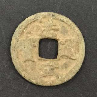 c119 Ming Dynasty China Ancient Coin Hongwu Tongbao 明代古钱洪武通宝