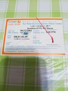 2003 港澳船票