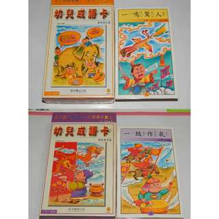 1) Chinese Reading Card 1A (40pcs) Per Box 2) Chinese Reading Card 1B (40pcs) Per Box
