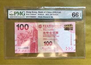 中銀2015年$100,PJ600000 PMG66