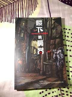 Chinese Novel- 樓下的房客