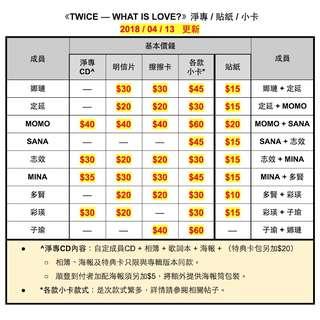 TWICE ― What is Love? 淨專 / 小卡 / 貼紙 / 明信片 / 擦擦卡