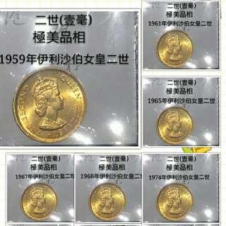 女皇系列(6枚伊利沙伯女皇59-61-65-67-68-74年壹毫硬幣)(原有黃金光芒)少有($638)