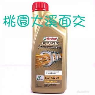 桃園我最便宜 Castrol EDGE Professional LL01 5W-30 全合成機油