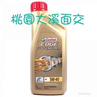 桃園我最便宜 Castrol EDGE Professional A3 5W-40 全合成機油