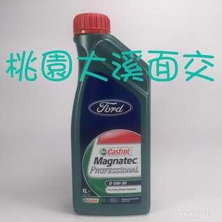 桃園我最便宜 Castrol MAGNATEC PROFESSIONAL D 0W-30 合成機油 FORD