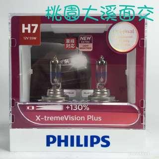 桃園我最便宜 PHILIPS X-tremeVision Plus +130% (H7) 12V 55W 12972XVP 夜勁光 鹵素燈泡