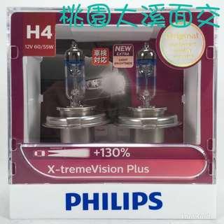 桃園我最便宜 PHILIPS X-tremeVision Plus +130% (H4) 12V 60/55W 12342XVP 夜勁光 鹵素燈泡