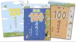 Chinese book- 100 story building flats  100 层楼的房子-海底/地下/路面