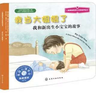 Chinese book- I'm going to be a big sister- 我要当姐姐了 (Brand New)