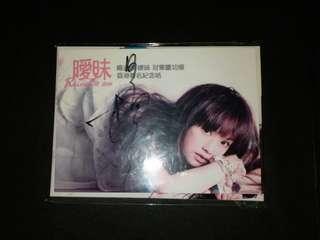 楊丞琳 Rainie Yang 曖昧 慶功版