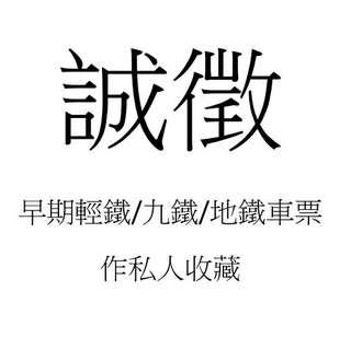誠徵早期輕鐵/九鐵/地鐵車票(價錢合理)