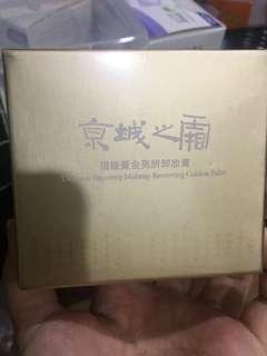 🚚 京城之霜 頂級黃金卸妝膏