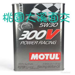🚚 桃園我最便宜 MOTUL 300V POWER RACING 5W-30 2L 全合成機油 酯類機油 (鐵罐)