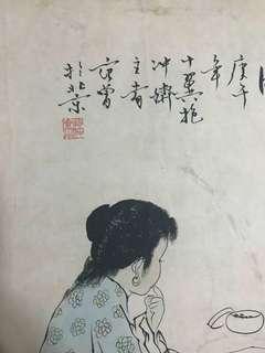 范曾 牧童(4)