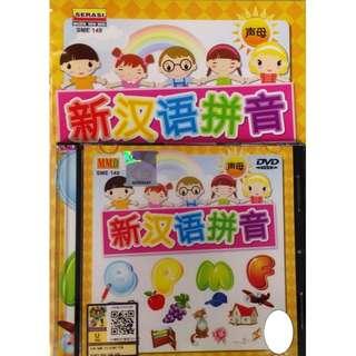 Xin Han Yu Pin Yin Sheng Mu 新汉语拼音 声母 DVD with Book
