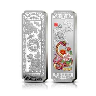 Year of Snake 20g Silver bar
