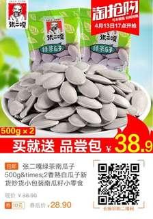 (淘寶$10優惠券)張二嘎綠茶南瓜子500g×2香熟白瓜子新貨炒貨小包裝南瓜籽小零食