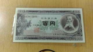 直板日本1953年50圓