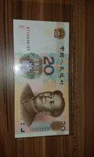 平賣 2005 0520補版 人民幣