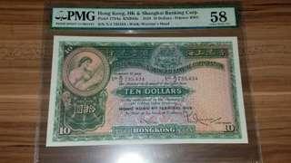 PMG58 1959尾版大棉胎 匯豐10元