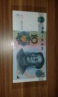 極罕有9910橫水雙紅1 人民幣1999年10元