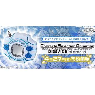 Digimon Adventure Tri. memorial CSA Complete Selection Animation Digivice (Pre-Order)