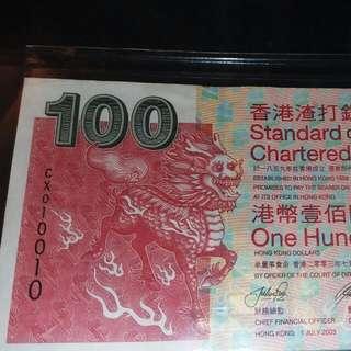 2003年100元 (影子號)
