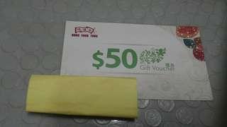 鴻福堂 50蚊券
