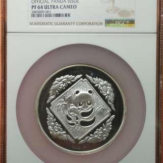 稀少(NGC PF64 評級) 1985年第4屆香港國際硬幣展覽會5盎司銀章 (發行量1,000枚)