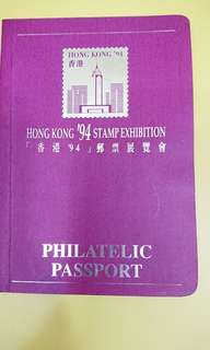 香港94郵票展覽會PHILATELIC PASSPORT
