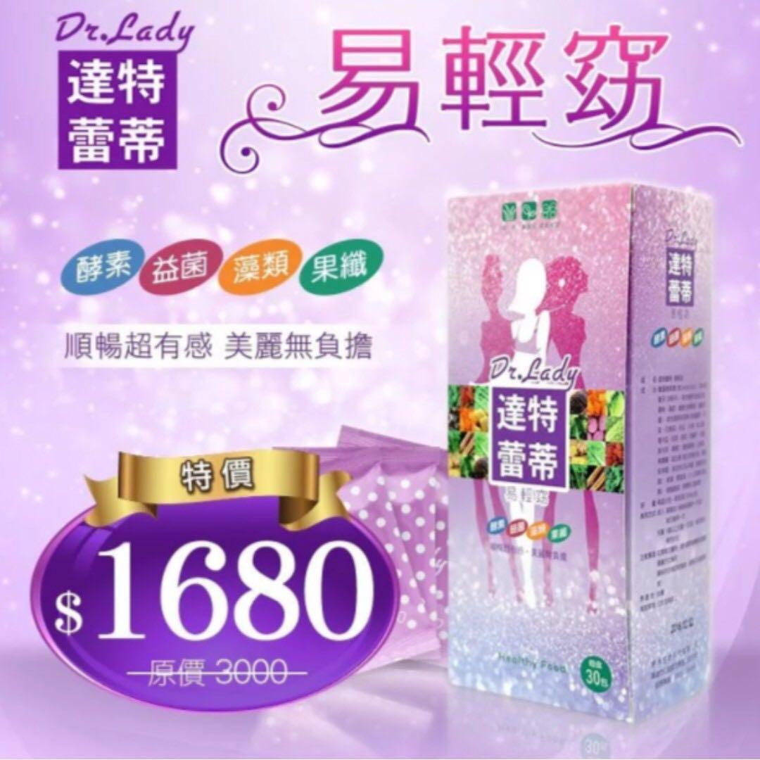 dr lady slimming taiwan