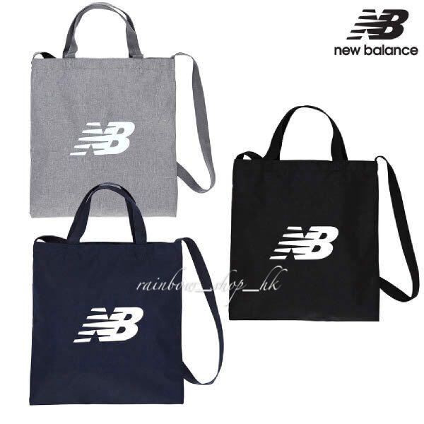 new balance tote bag 兩用袋 新款式!有三種顏色!