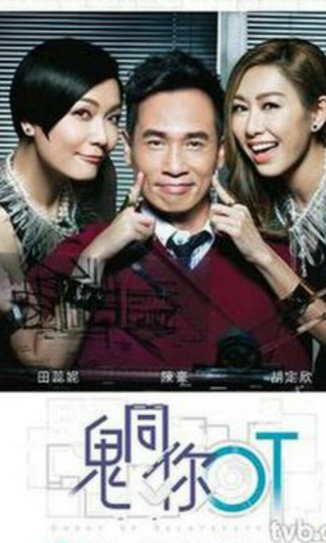 鬼同你OT Ghost of relativity TVB drama DVD