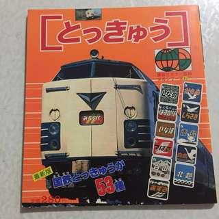 日本国鉄圖集