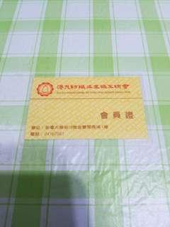 2006 工會會員証