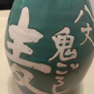 Japan ceramic sake bottle