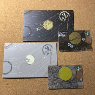 China Starbucks Mid Autumn Festival Card Set 2017 Black & Silver