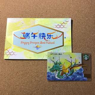 China Starbucks Dragon Boat Festival Card 2017