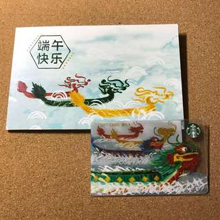 China Starbucks Dragon Boat Festival Card 2016