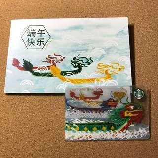 China Starbucks Dragon Boat Festival Card 2016