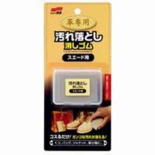 🚚 SOFT99  麂皮用清潔橡皮擦