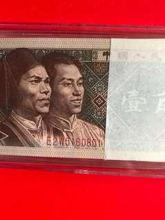 第四套人民幣1角100張連號,二冠:RX69025801-900