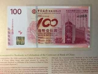 (268號碼:222868)2012年 中國銀行百年華誕紀念鈔票 BOC100 香港中國銀行 - 中銀 紀念鈔