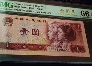 🌟king of golden dragon 🌟China 1980 1 yuan (PMG66EPQ)