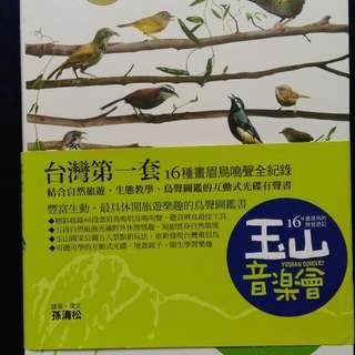 台灣第一套16種畫眉鳥鳴聲全記錄光碟有聲書。只售280元